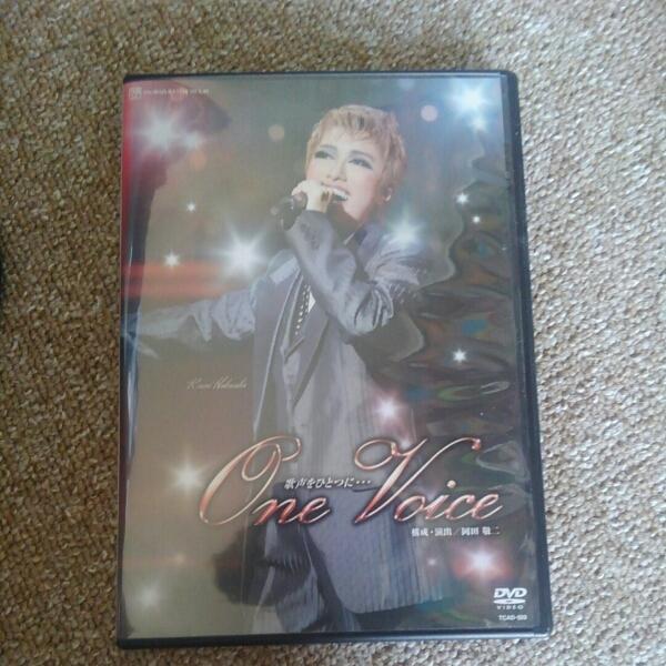宝塚星組DVD One Voice 北翔海莉【中古】