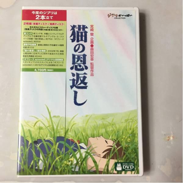 DVD映画「猫の恩返し」 グッズの画像