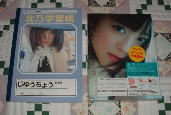 限定特典「北乃学習帳」付!北乃きい「心」CD+DVDセット(CD+DVD未開封品・特典未使用品)