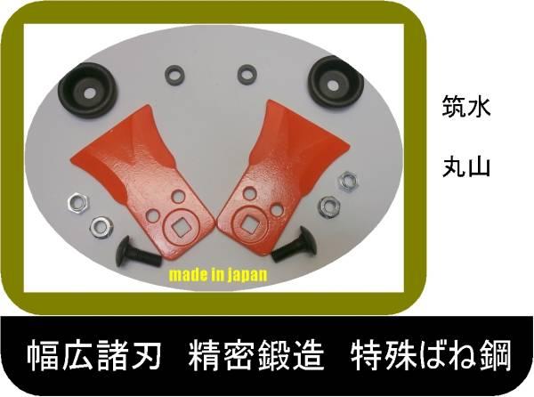 x●80A●2組●わいど 精密鍛造 乗用草刈機替刃 日本製 筑水キャニコム  丸山
