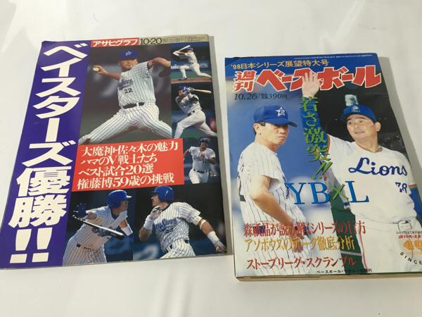 週間ベースボールマガジン 横浜ベイスターズ 98年日本シリーズ グッズの画像