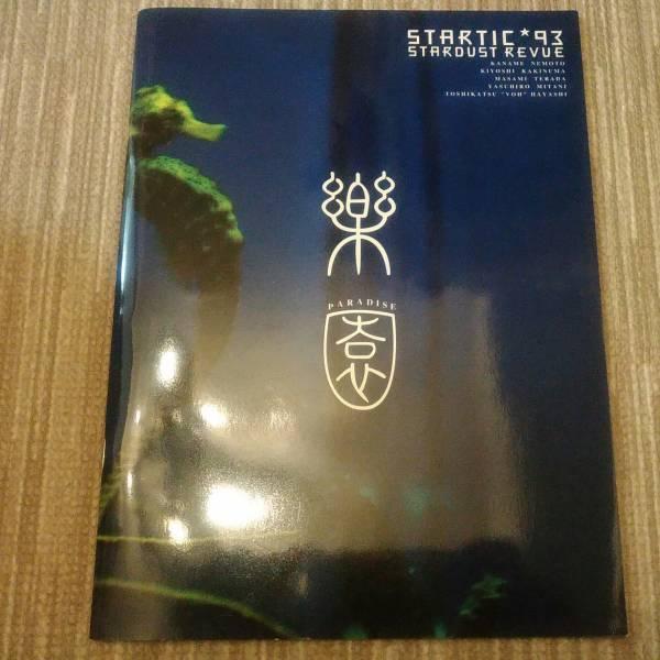 ◆◆スターダストレビュー STARTIC 93 楽園 ◆◆