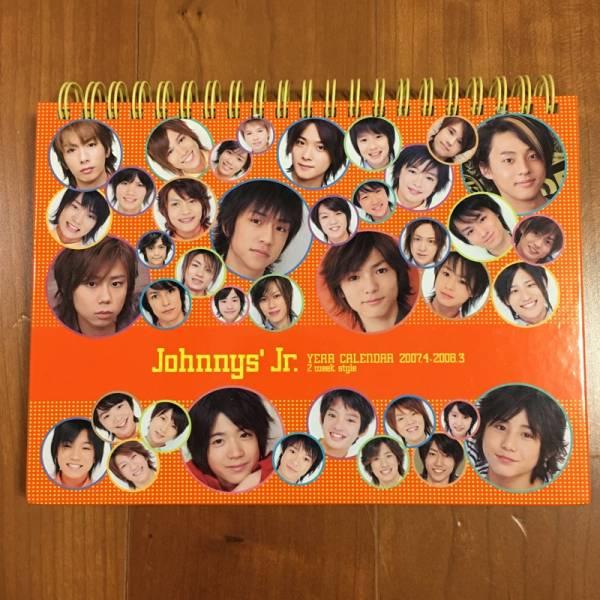★即決★公式グッズ★ジャニーズJr. YEARカレンダー 2007.4-2008.3