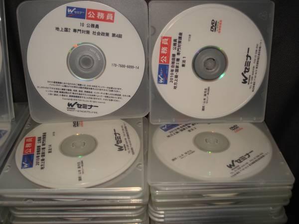 Wセミナー DVD・書籍 まとめて _画像3