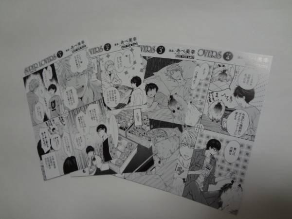 『SUPER LOVERS 10』 発売記念 イラストカード 4種セット ★ あべ美幸 グッズの画像