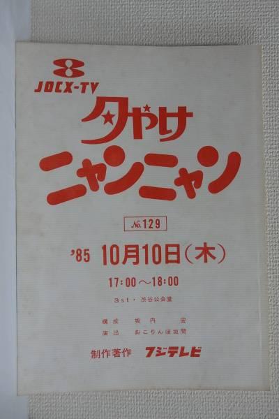夕やけニャンニャン おニャン子クラブ 台本 No129 1985年10月10日(木) 田代まさし とんねるず 名越 白石