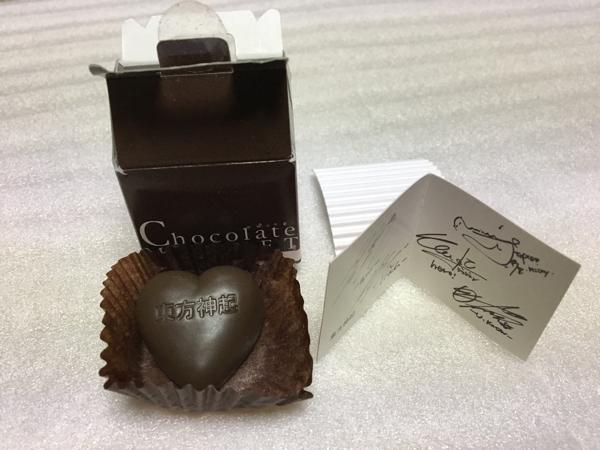 東方神起 チョコレートマグネット バレンタイン カード付き グッズ