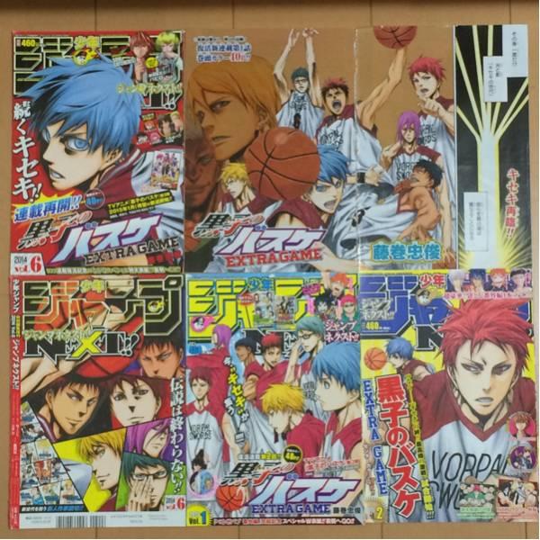 黒子のバスケ EXTRA GAME カラー全切り抜き グッズの画像
