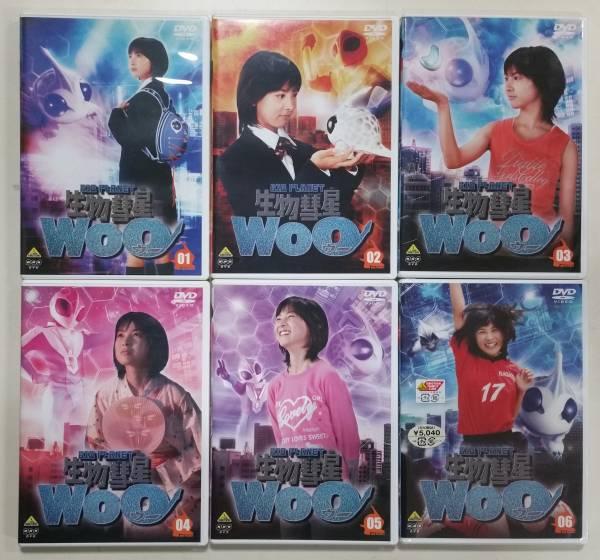 特撮ドラマDVD『生物彗星WoOウー』全6巻セット!谷村美月 グッズの画像