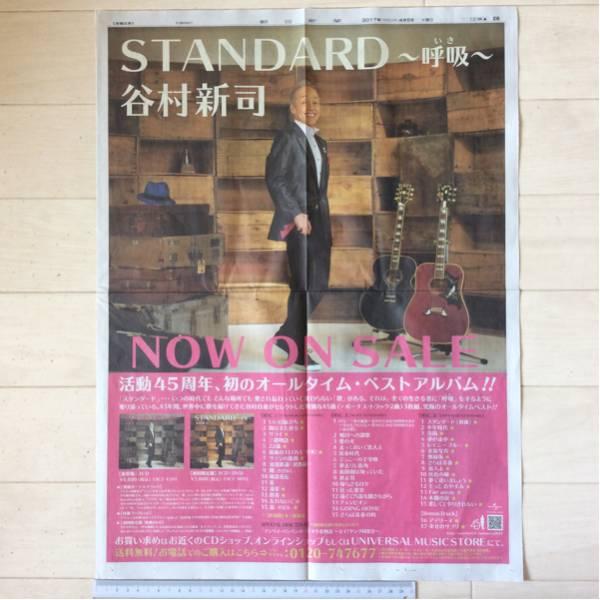 値下↓谷村新司「STANDARD~呼吸~」NOW ON SALE 朝日新聞広告紙面(全面広告)170405