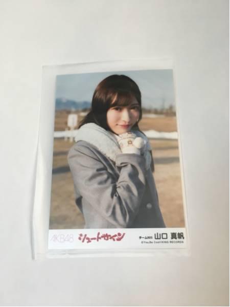 山口真帆 生写真 NGT48 シュートサイン 劇場盤