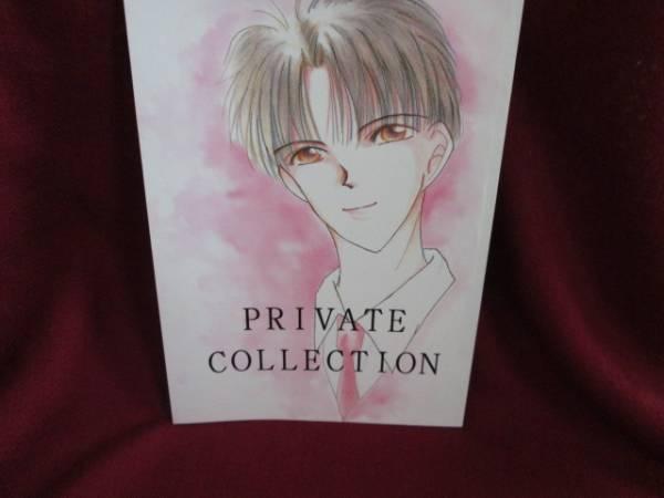 タクミくんシリーズ「PRIVATE COLLECTION」ギイXタクミ他 同人誌_画像1