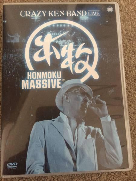 クレイジーケンバンド HONMOKU MASSIVE DVD 初回限定版 ライブグッズの画像