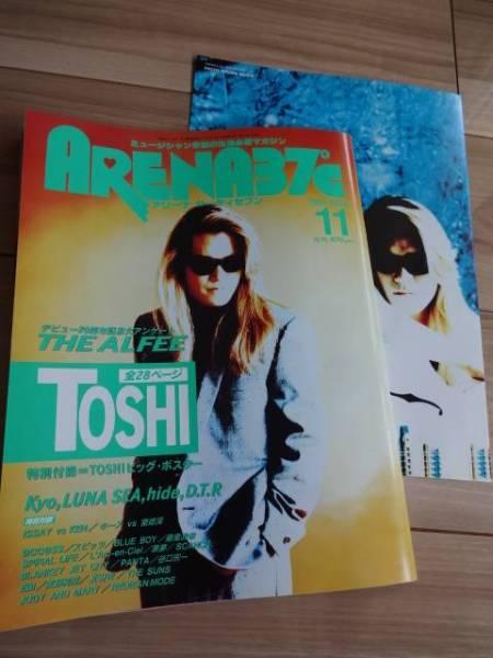 ◆ARENA37℃ 1994年11月号 X JAPAN TOSHI特集、hide、TAIJI 【付録ポスター付】