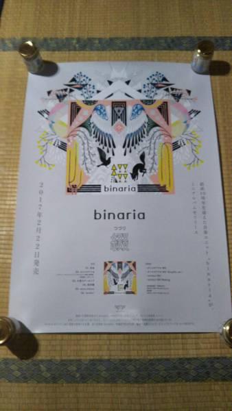 binaria 綴 ポスター