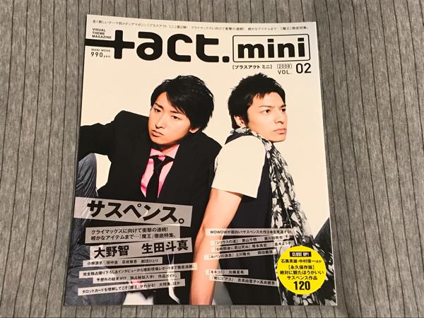 プラスアクトミニ +act.mini 雑誌 2008 VOL.08 大野智×生田斗真