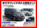 HDMI対応■RP1~RP4■走行中TV解除キット■ステップワゴン■c.