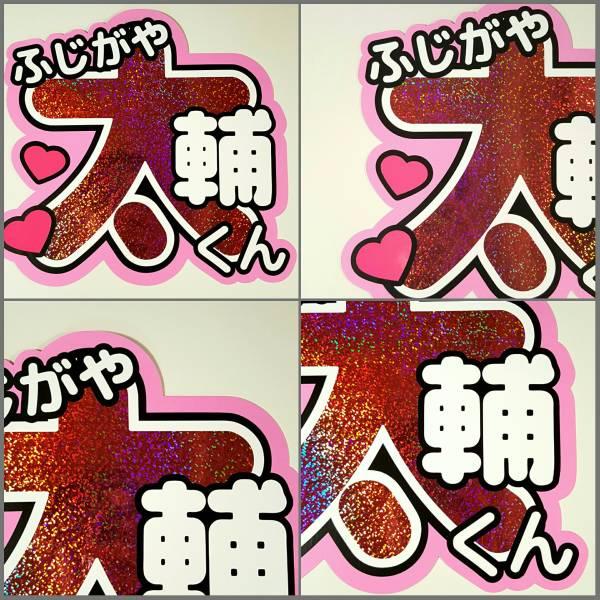 完成品うちわ文字☆藤ヶ谷太輔☆Kis-My-Ft2 キスマイ ツアー2017 新潟 団扇