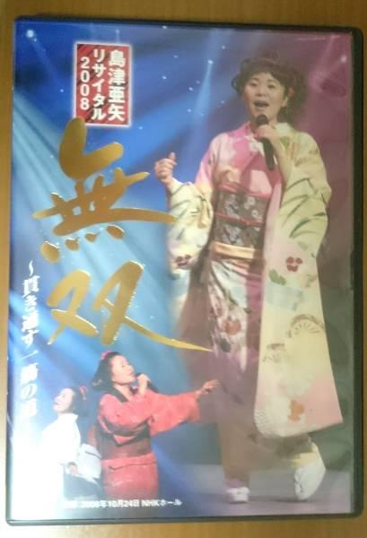 DVD 島津亜矢 リサイタル 2008 無双 コンサートグッズの画像