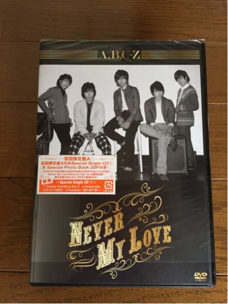 A.B.C-Z Never My Love CD付き初回限定盤A(DVD+CD)