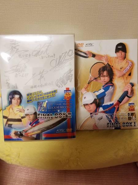 【新品未開封】ミュージカル テニスの王子様 THE FINAL MATCH RIKKAI FINAL BOX1と2セット グッズの画像