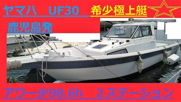 往年の希少酩艇★ヤマハUF30◆アワー少ない超極上艇です!!☆彡