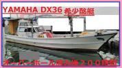 広島◆◆ヤマハDX36◆◆フルオーバーホール艇です!!☆彡