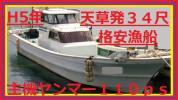 天草発◆平成5年式◆格安34尺漁船◆主機ヤンマー110馬力!!