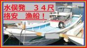 水俣発■■格安綺麗★★平成5年式■■32尺漁船!!