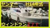鹿児島発H14年◆◆ウィンドラン27フィート◆◆ヤンマー極上艇◆◆☆彡
