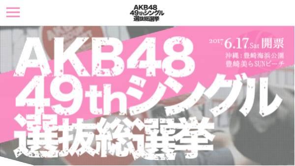 AKB48 49thシングル「願いごとの持ち腐れ」 選抜総選挙投票券100枚 未投票券 ライブ・総選挙グッズの画像