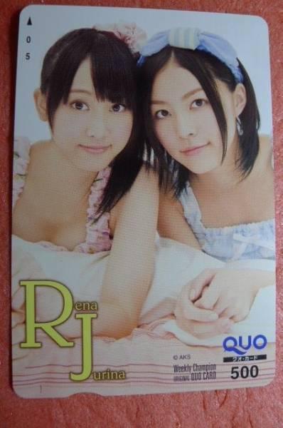 松井玲奈・松井珠理奈 SKE48 QUOカード