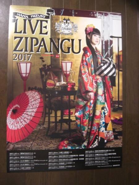 水樹奈々 LIVE ZIPANGU2017 会場限定ツアーポスター
