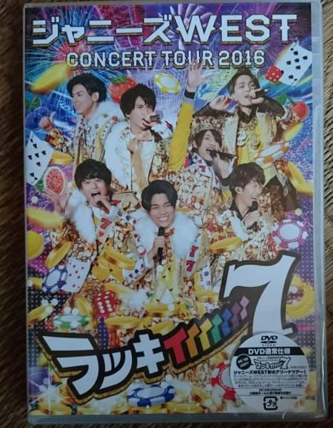 ジャニーズWEST CONCERT TOUR DVD ラッキィィィィィィィ7 通常仕様