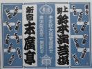 千社札★木版画納札 追善 新宿末廣亭 上野鈴本演芸場