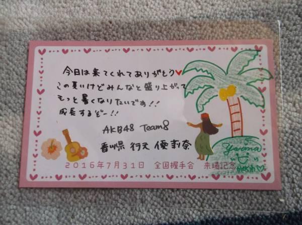 ※かんたん決済不可 チーム8 行天 優莉奈 2016年7月31日 ナゴヤドーム 全国握手会 直筆メッセージ