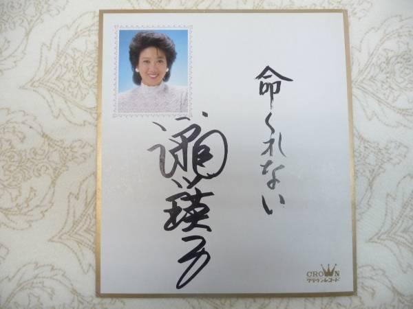 ◆◆瀬川瑛子◆直筆◆サイン◆◆