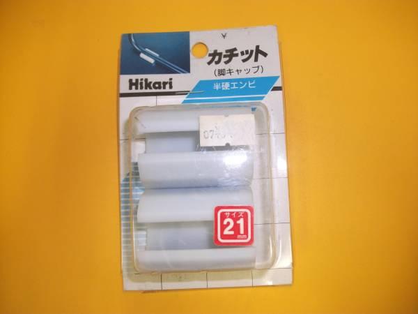 No 67&89&90 Hikari カチット(脚キャップ)半硬エンビ 21mm 2個入り3セット GY7-21_画像1