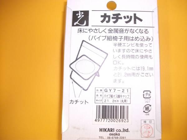 No 67&89&90 Hikari カチット(脚キャップ)半硬エンビ 21mm 2個入り3セット GY7-21_画像2