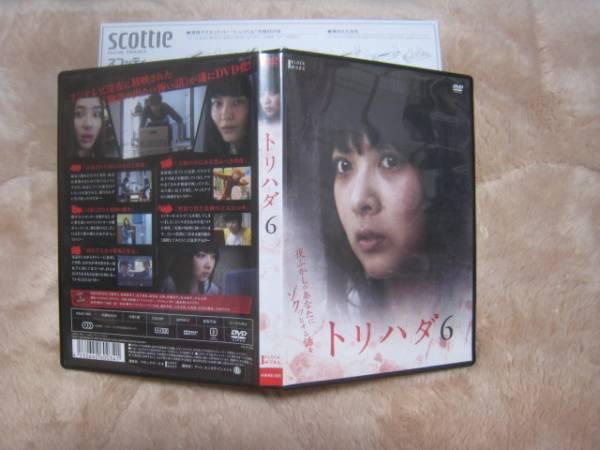 DVDトリハダ 6 谷村美月 グッズの画像