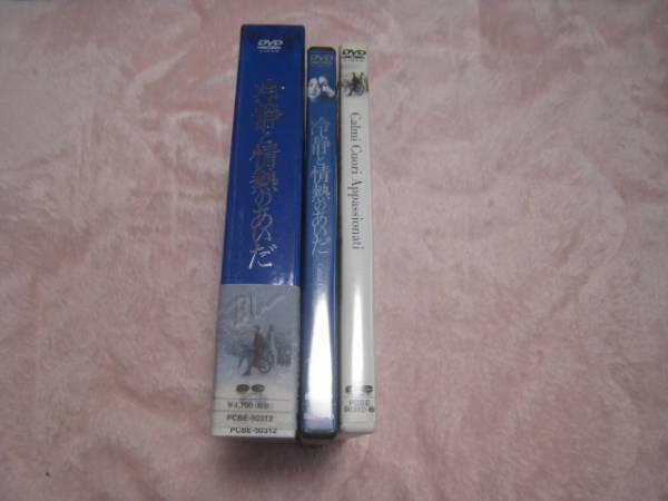 DVD冷静と情熱のあいだ Blu 竹野内豊 ケリーチャン 篠原涼子 グッズの画像