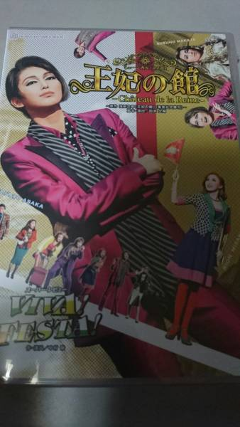 宝塚 宙組 DVD 王妃の館/VIVA!FESTA! 中古