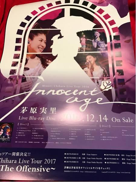 茅原実里[Minori Chihara Live Tour 2016 ~Innocent Age~ LIVE BD]告知ポスター新品