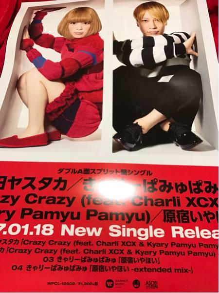 中田ヤスタカ きゃりーぱみゅぱみゅ [CRAZY CRAZY / 原宿いやほい]告知ポスター新品!!