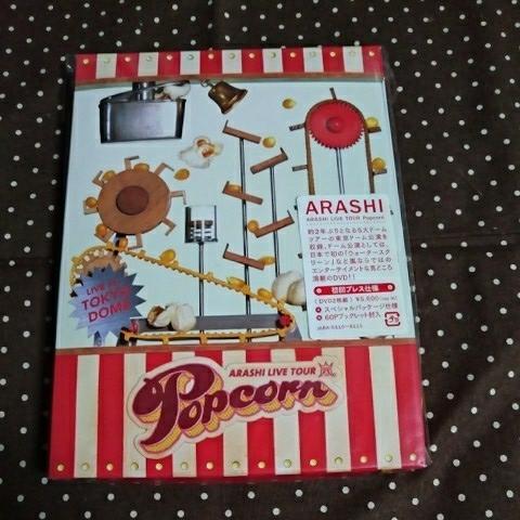 嵐《Popcorn》ツアー初回プレス仕様DVD