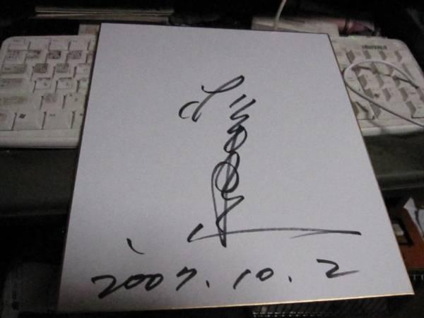 松平健 直筆サイン色紙