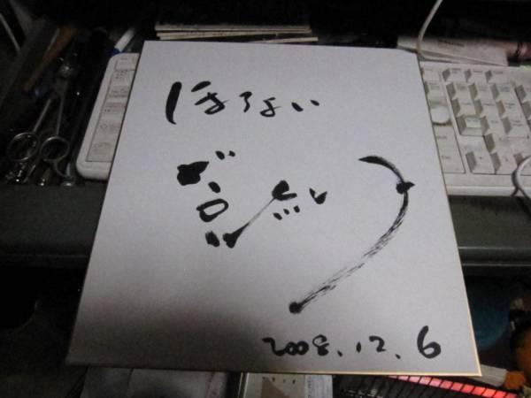 加藤登紀子 サイン色紙