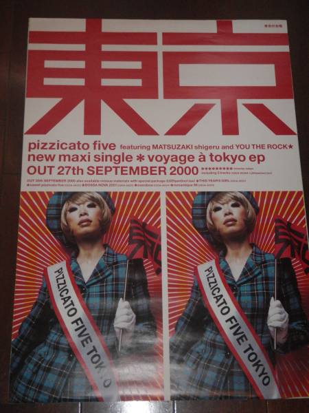 pizzicato five 東京の合唱 ポスター ピチカート・ファイヴ ピチカートファイブ YOU THE ROCK 松崎しげる voyage a tokyo ep
