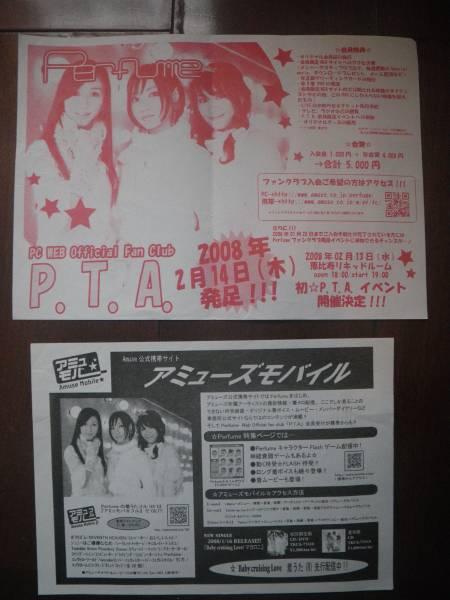 Perfume チラシ 2枚 P.T.A. アミューズモバイル Baby cruising Love 2008年 フライヤー
