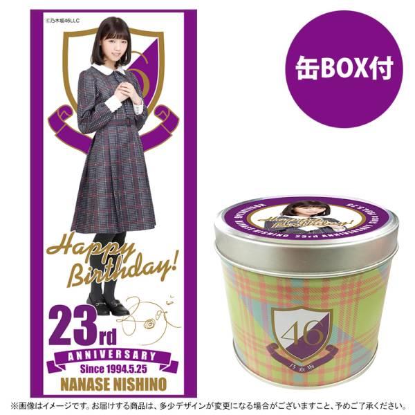 即決 乃木坂46 2017年5月度 生誕記念フェイスタオル 缶付 西野七瀬